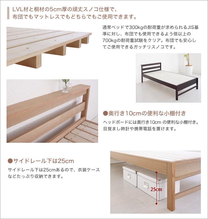 LVL材と桐材の5cm厚の頑丈スノコ仕様で、布団でもマットレスでもどちらでもご使用できます。