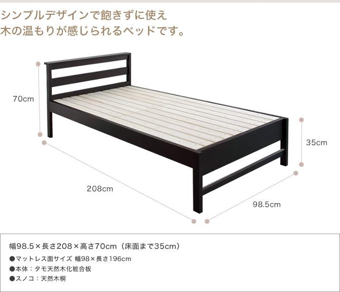 シンプルデザインで飽きずに使え木の温もりが感じられるベッドです。