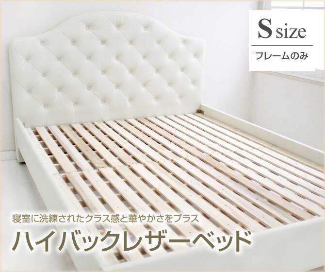 ハイバックレザーベッド【Sサイズ フレームのみ】
