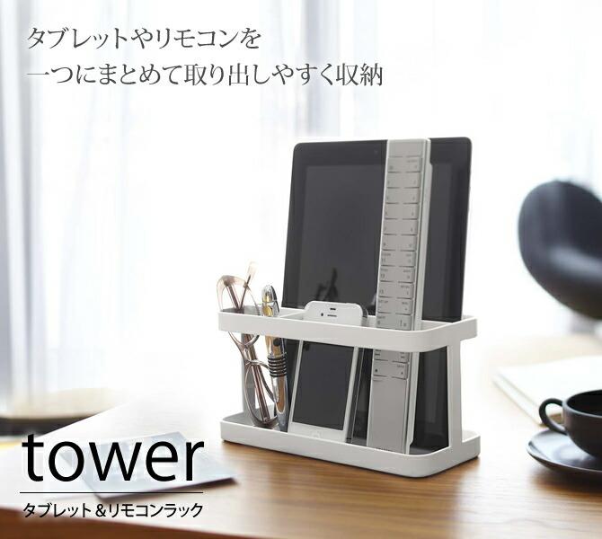 タブレット&リモコンラック タワー
