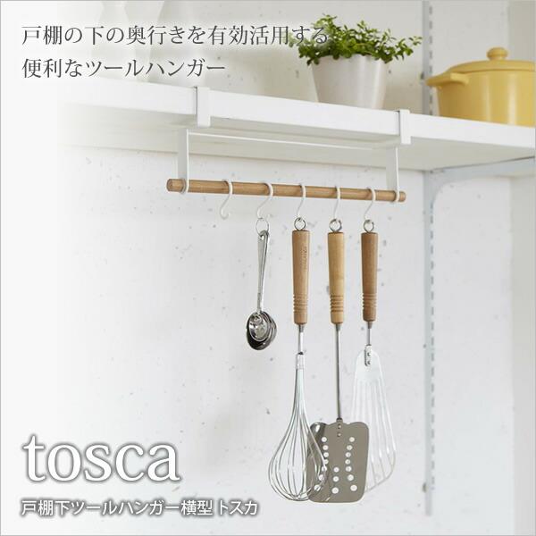戸棚ツールハンガー 横型 トスカ tosca キッチンツールハンガー ツールフック(おたま…