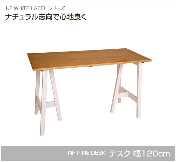 NF PINE DESK デスク 幅120cm