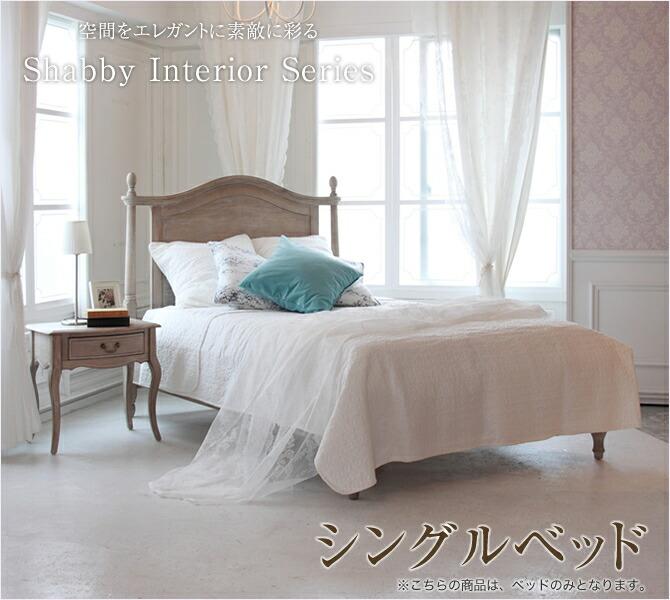 空間をエレガントに素敵に彩る シングルベッド