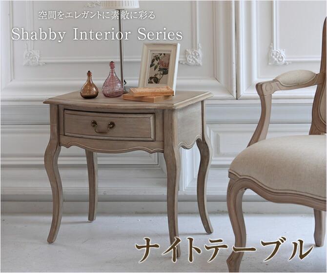 空間をエレガントに素敵に彩る - ナイトテーブル