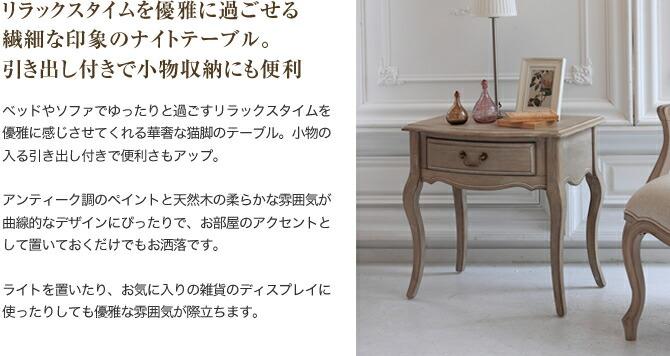 リラックスタイムを優雅に過ごせる繊細な印象のナイトテーブル。引き出し付きで小物収納にも便利