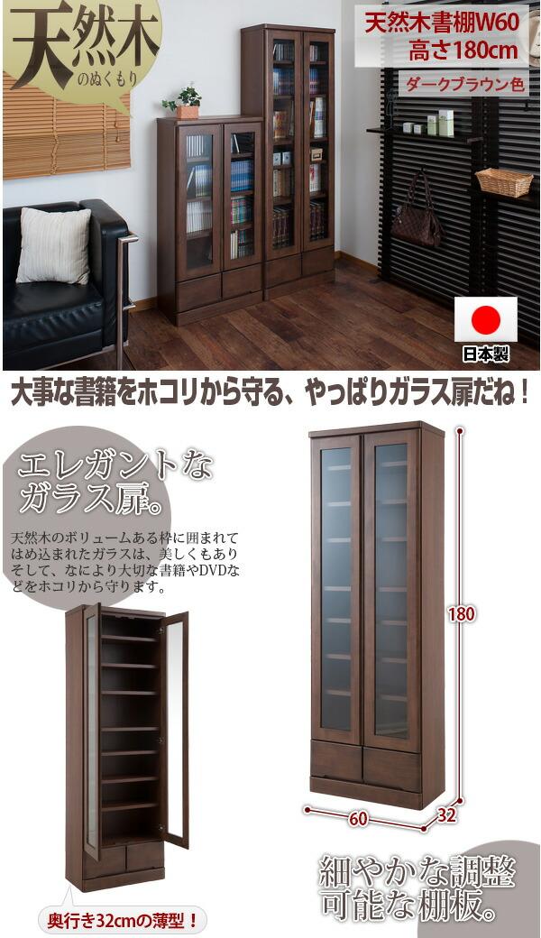 ガラス扉付き 高級本棚 天然木パイン材 ハイタイプ ブラウン色