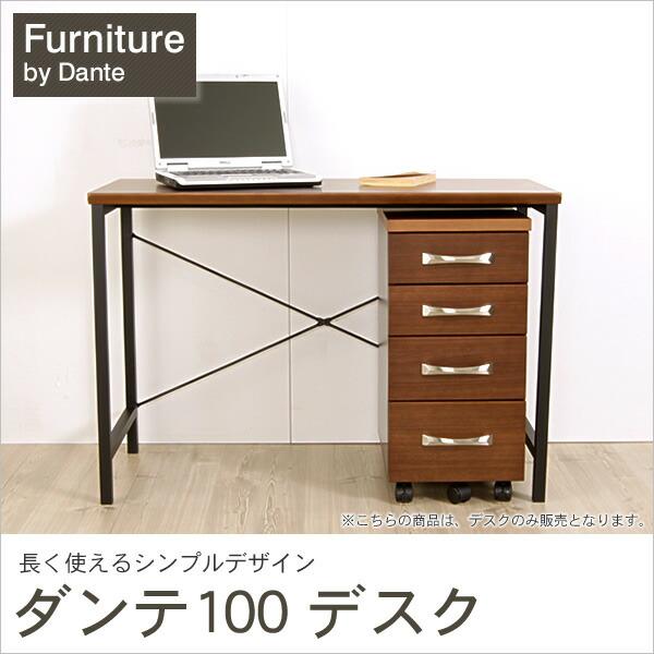 デスク パソコンデスク ダンテ・100cmタイプ