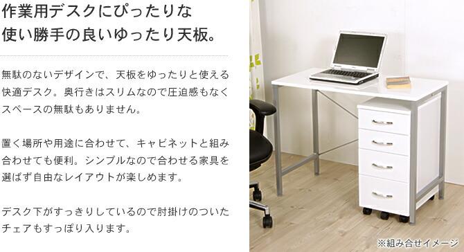 デスク パソコンデスク ルチア・90cmタイプ