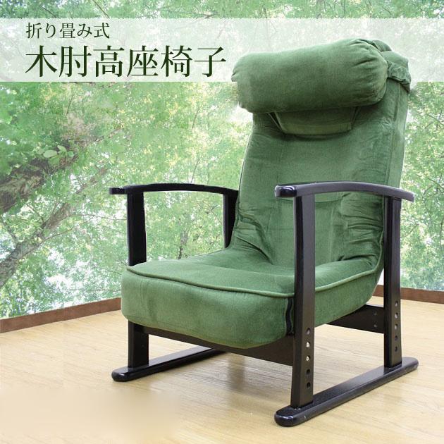 低反発ウレタン使用!快適な座り心地♪折り畳み式木肘高座椅子