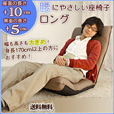 【日本製】腰にやさしいリクライニング座椅子 ロング【男性オススメ】