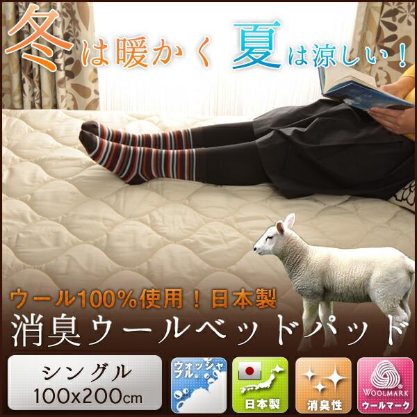【日本製】丸洗いOK!羊毛100%使用!消臭ウール敷きパッド