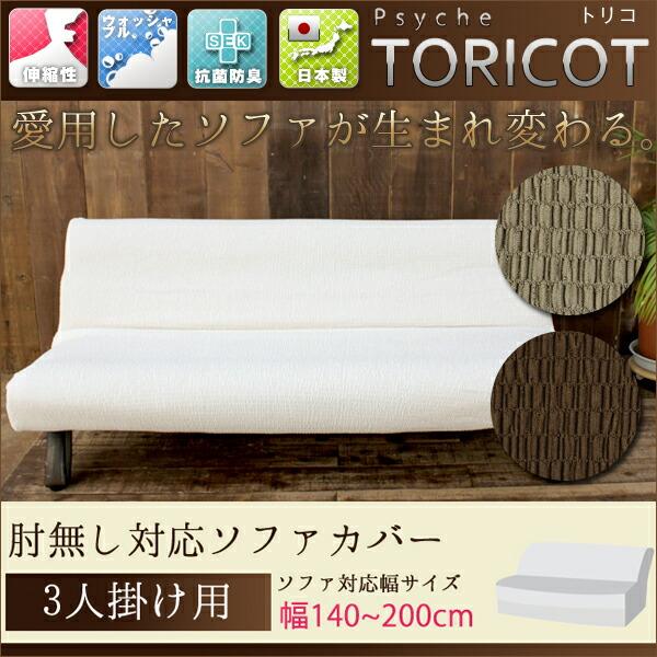ソファカバー 3人掛け用 無地【送料無料】日本製 ストレッチ…