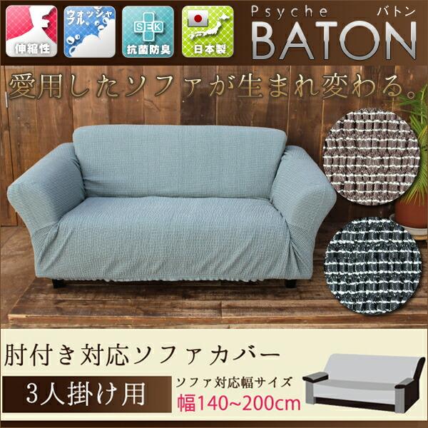 ソファーカバー 3人掛け用 柄【送料無料】日本製 ストレッチ…