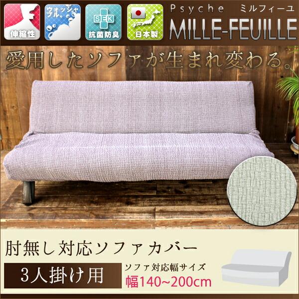 ソファカバー 3人掛け用 柄【送料無料】日本製 ストレッチフ…