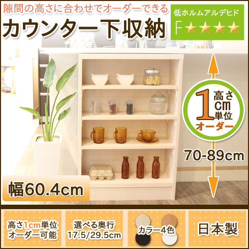 カウンター下収納 キッチンカウンター 送料無料 日本製 オーダーカウンター下収納…