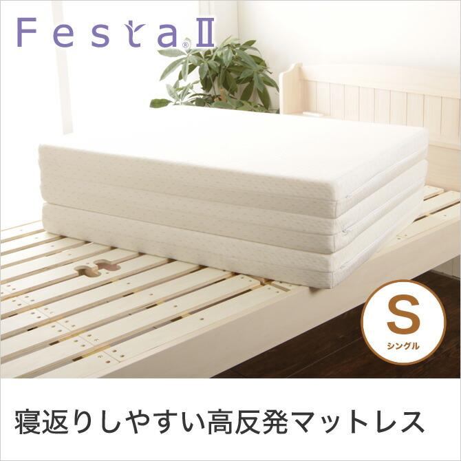 東京西川 フェスタ2シングル メイン画像