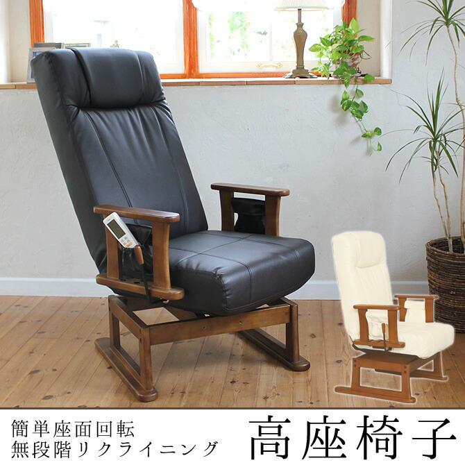 座椅子 木製高座椅子 ターロチェア(ターンテーブルなし) 座…