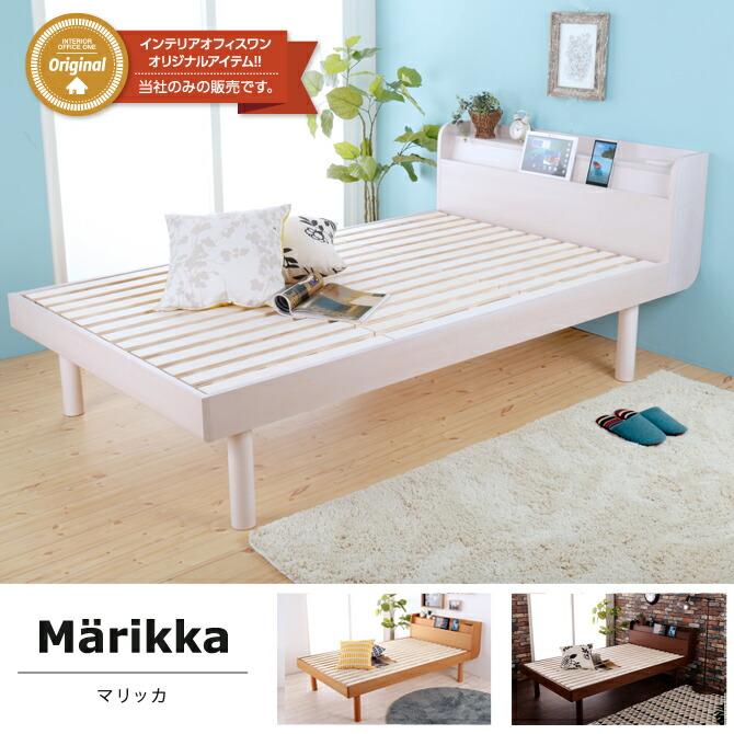 Marikka シングルベッド収納付き すのこ タモ天然木 本棚付き 高さ3段階調節可能 …