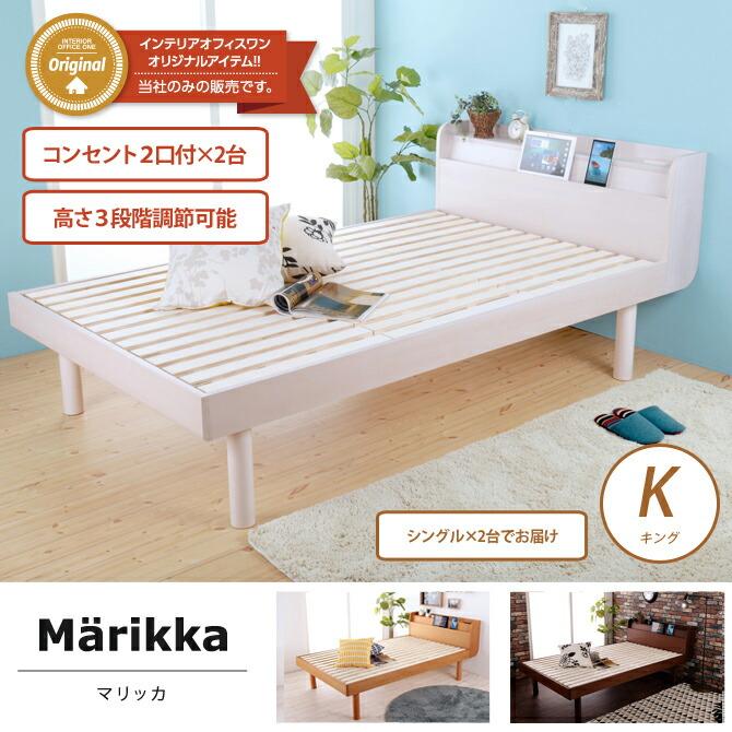 ベッド Marikka(マリッカ) キング シングルベッド×2 【高さ調節可能 棚コンセン…