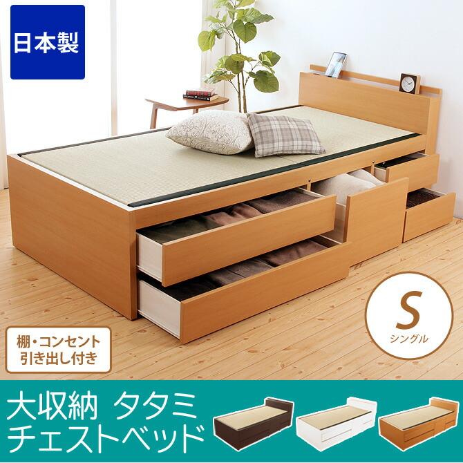 【日本製】チェスト1台分の収納力!大収納畳ベッド【引き出し5杯】