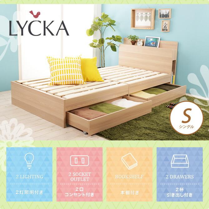 シングルベッド ベッド ナチュラル LYCKAリュカ フレームのみ すのこベッド 収納ベッ…
