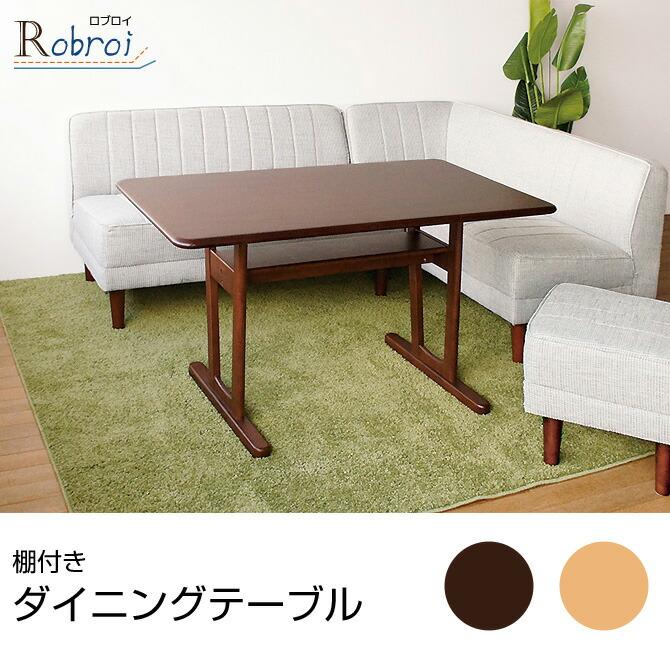 ダイニングテーブル 棚付きテーブル ダイニングテーブル 低め ブラウン ナチュラル ソファ…