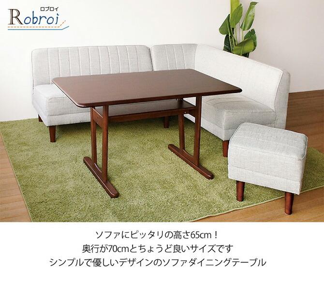 ダイニングテーブル カラー2色 ソファダイニング 高さ65cm 低め天板 ソファにちょうど良い高さ コーナー ナチュラル シンプル Robroi ロブロイ
