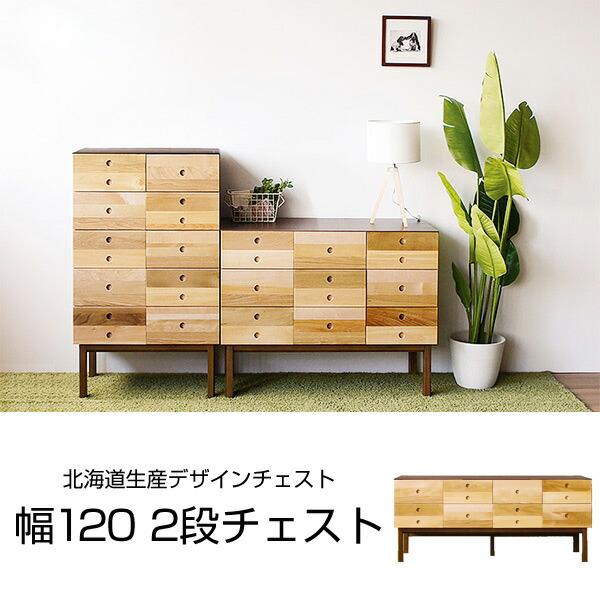 チェスト 2段 天然木 北海道産 ロック式引出 ナチュラル デザインチェスト 2段チェスト…