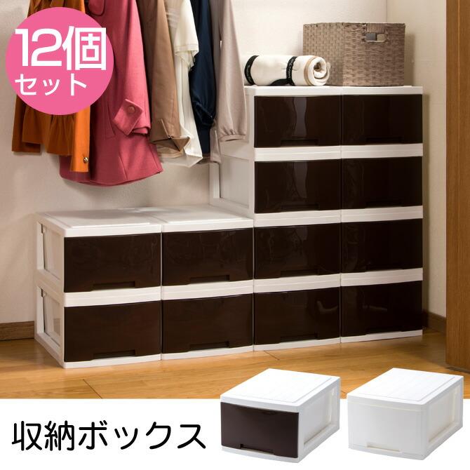 収納ボックス 引き出し 12個セット ホワイト ブラウン 日本製 収納ボックス …