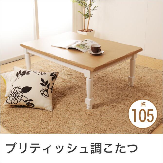 こたつ テーブル ナチュラル 105×75 ブリティッシュカ…