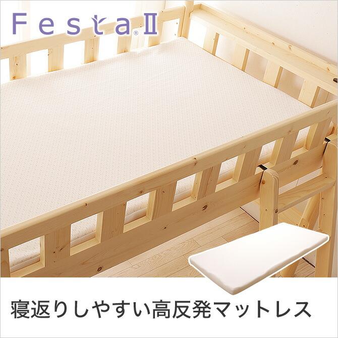 東京西川 マットレス FESTA2(フェスタ2) …