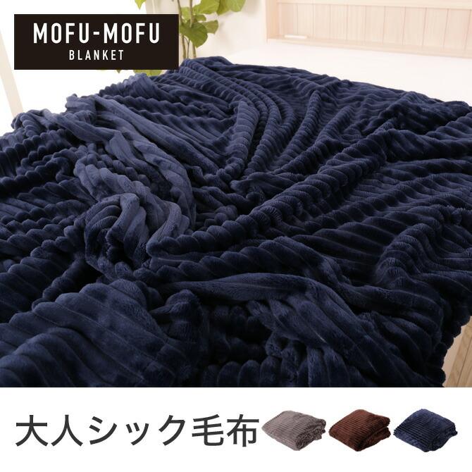 ブランケット コーデュロイ MOFU-MOFU BLANKE…