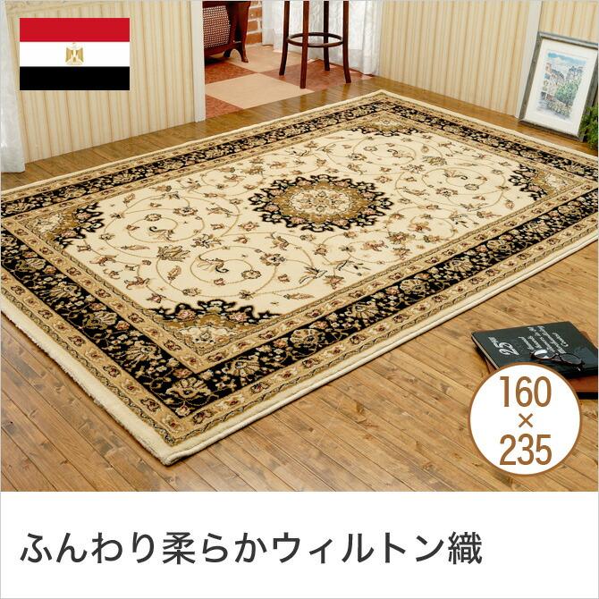 ふんわり柔らかウィルトン織  160×235cm ベージュ