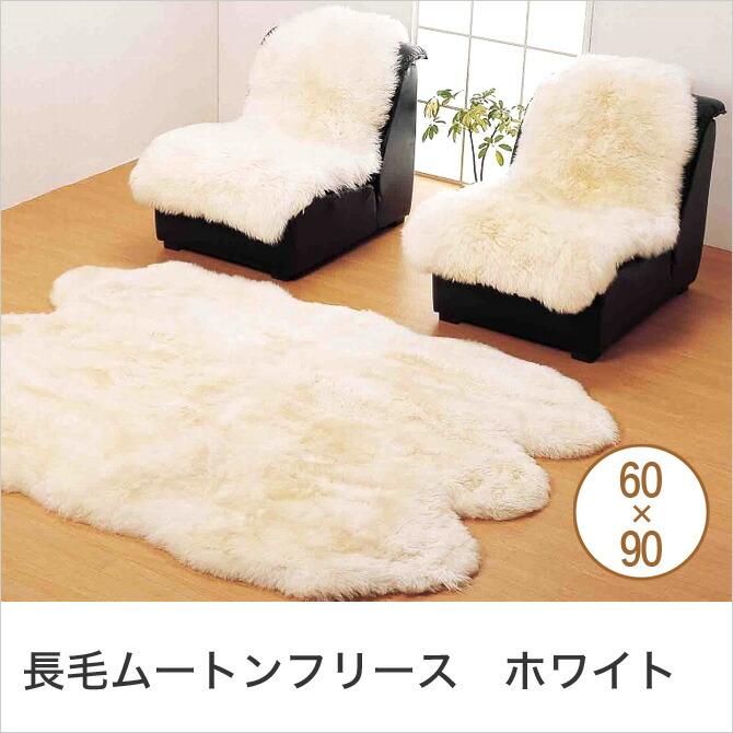 ムートンフリース 長毛タイプ  約 60x90cm ホワイト
