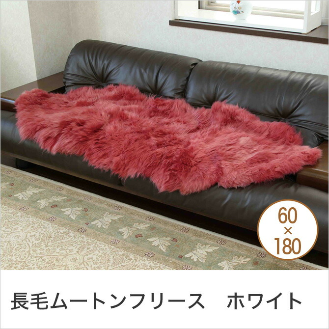 ムートンフリース 長毛タイプ  約 60x180cm ホワイト