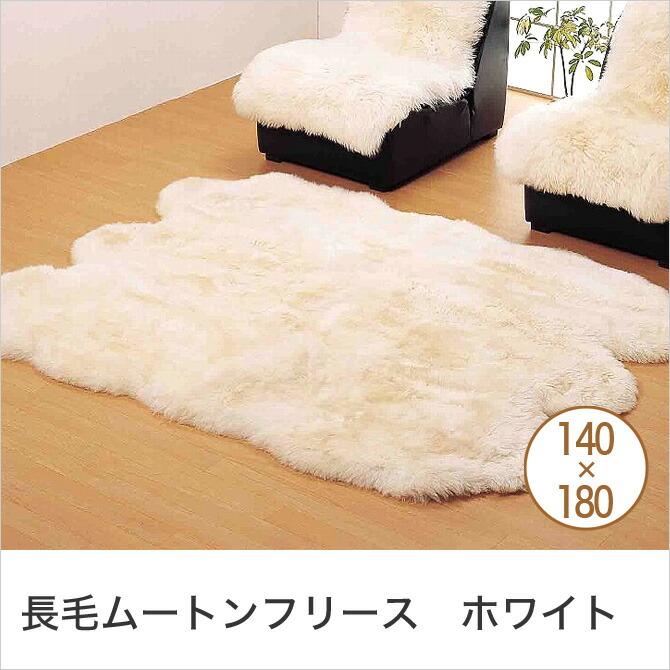 ムートンフリース 長毛タイプ  約 140x180cm ホワイト