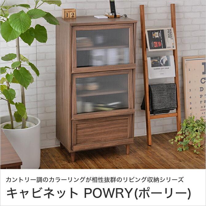 キャビネット 木製 幅60cm 食器棚 ガラス扉 フラップ扉 棚 ブラウン/ホワ…