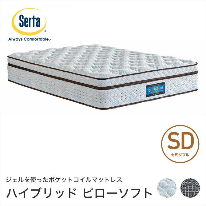 サータ iseries ハイブリッドピローソフト SD