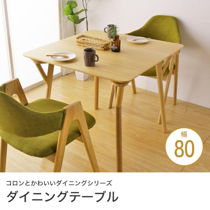 ダイニングテーブル 正方形 80cm 木製 タモ材 北欧 ナ…