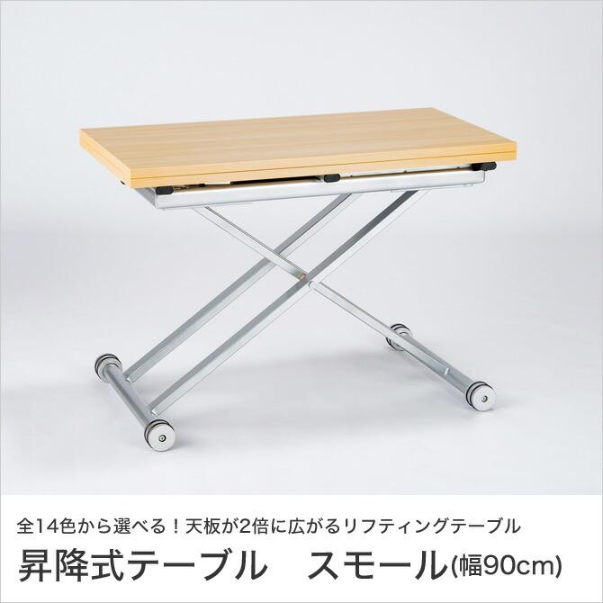 昇降テーブル スモール