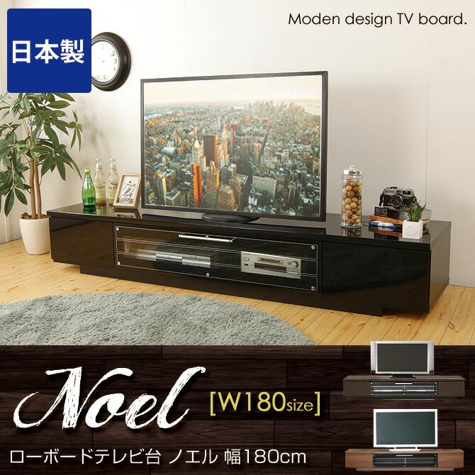 ノエル 幅180cm TV台