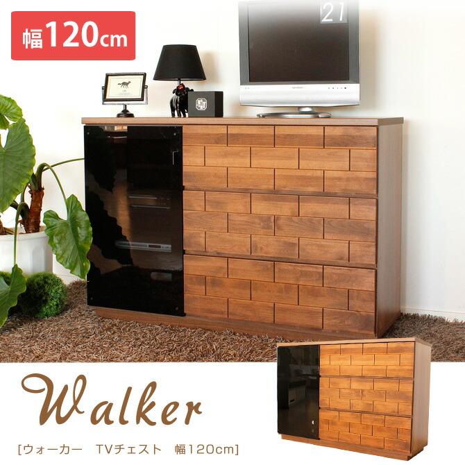 ウォーカー 幅120cm TVチェスト