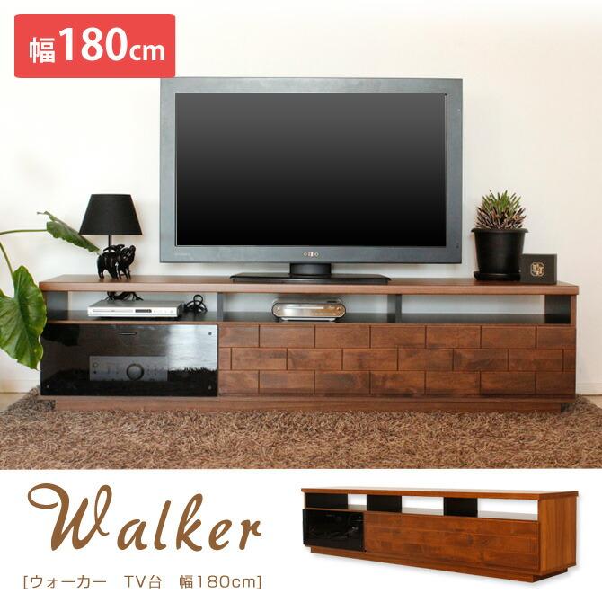 ウォーカー 幅180cm TV台