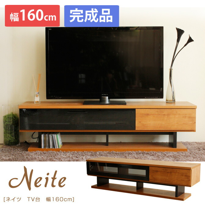 ローボードテレビ台 ネイツ 幅160cm