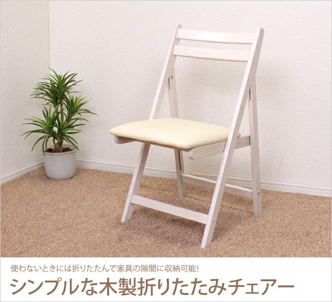 シンプルな木製折りたたみチェアー