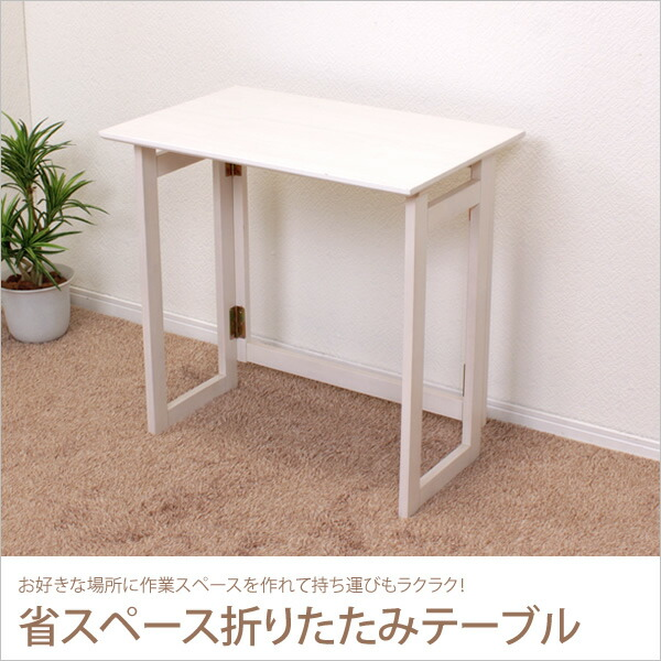 省スペース折りたたみテーブル