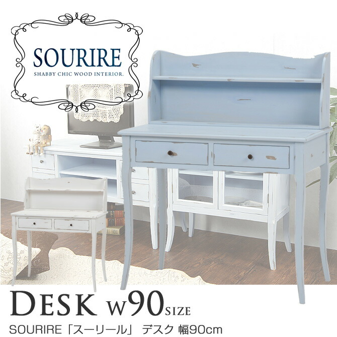 シャビーシック家具シリーズ「SOURIRE」幅90cmデスク