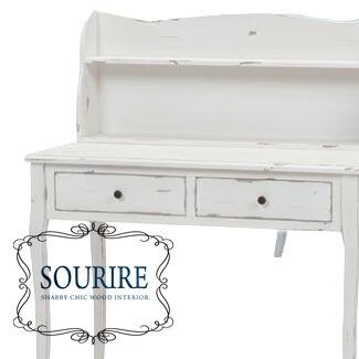 シャビーシック家具シリーズ「SOURIRE」使い勝手の良い2杯引き出し。
