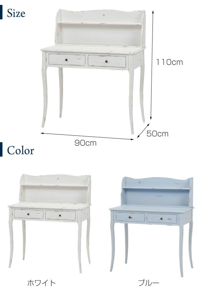 シャビーシック家具シリーズ「SOURIRE」デスクサイズ・カラー
