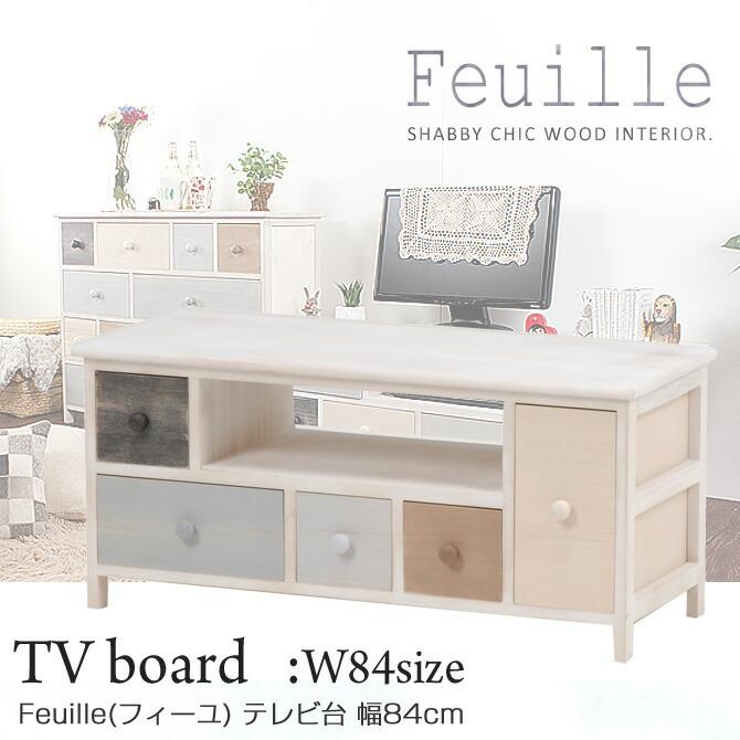 シャビーウッド家具シリーズ「feuille」テレビ台幅84cm